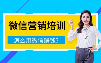 广州微信公众号营销推广课程学习培训班