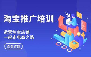 佛山淘宝店铺运营推广高级培训班