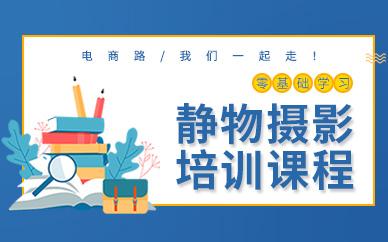 深圳淘宝产品商业摄影专业培训班
