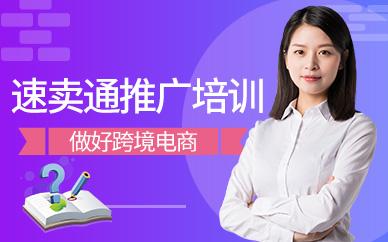 东莞速卖通跨境电商开店运营推广学习培训班