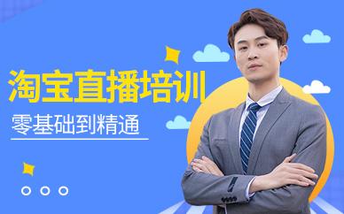 广州抖音网红直播运营学习培训班