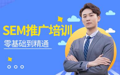 深圳SEM关键词竞价排名推广营销培训班