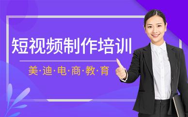 广州新媒体短视频运营学习培训班
