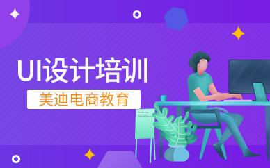 广州电商UI平面设计课程培训班