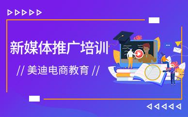深圳新媒体运营推广专业学习培训班
