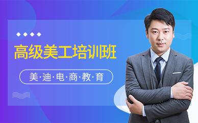 深圳淘宝电商高级美工实战培训班