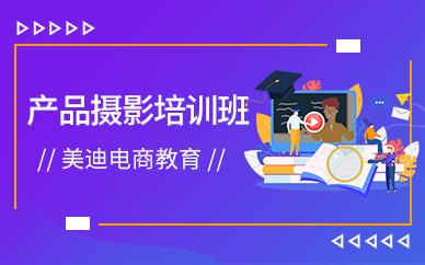 东莞淘宝产品商业摄影专业培训班