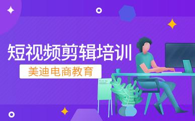 佛山新媒体短视频剪辑培训班