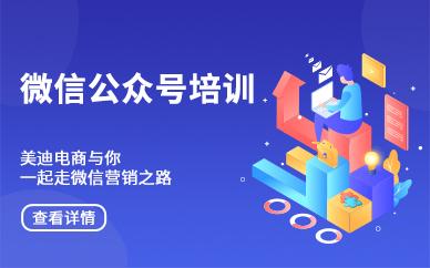 深圳微信公众号培训班