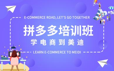 深圳拼多多商城培训班