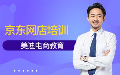 东莞京东自营店铺运营培训班