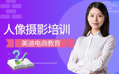 广州商业人像摄影培训班