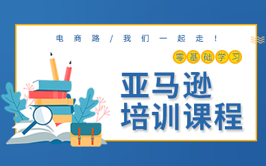 广州亚马逊跨境电商卖家培训班