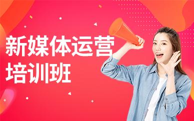 广州新媒体营销培训班