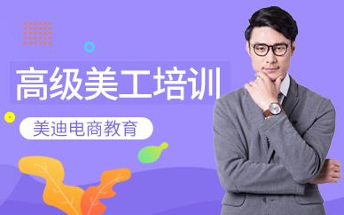 广州网页美工设计培训班