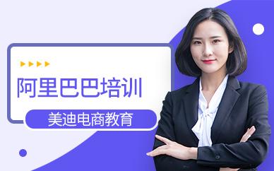 东莞阿里巴巴电商运营培训班