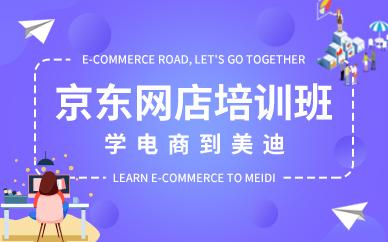 广州京东网店培训班