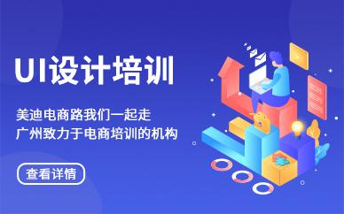 东莞平面UI设计培训班