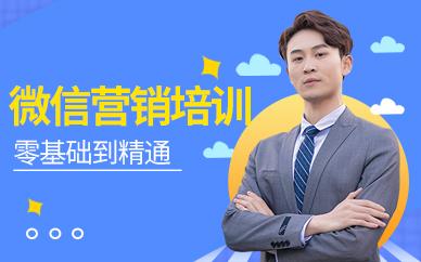 广州微信营销课程培训班