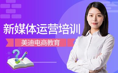 佛山新媒体营销培训班