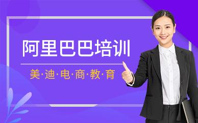 广州电商阿里巴巴营销培训班