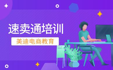 东莞速卖通跨境电商推广培训班