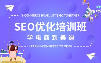 深圳网站SEO优化培训班