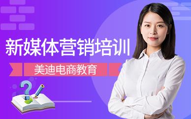 深圳新媒体营销培训班