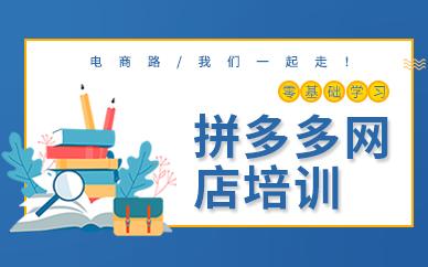 广州拼多多网店培训班