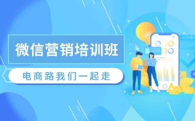 深圳微信营销课程培训班