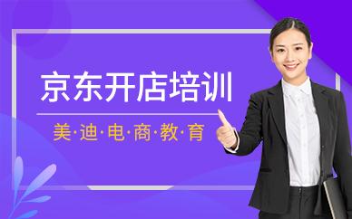 广州京东开店培训班
