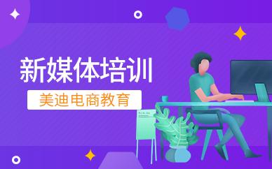 东莞新媒体营销培训班