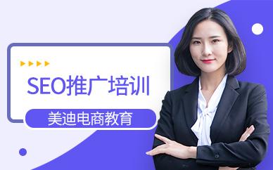 广州seo推广培训班