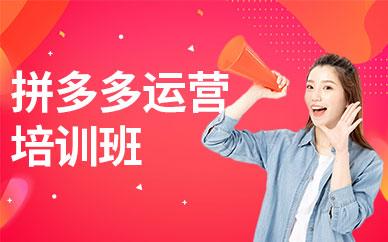 深圳拼多多网店培训班