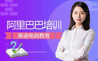 广州阿里巴巴网店培训班