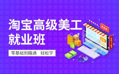 深圳美工设计培训班