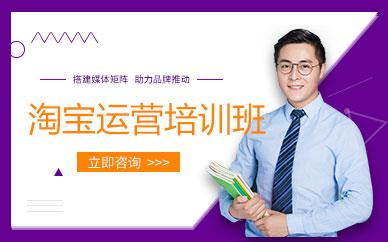 深圳淘宝网店代运营培训班