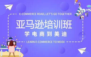 深圳亚马逊店铺培训班