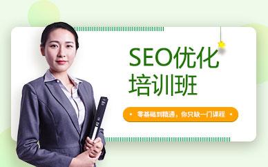 深圳seo推广培训班