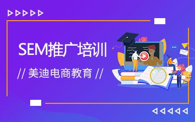 深圳SEM排名推广班