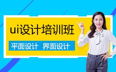 深圳ui平面设计培训班