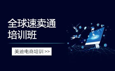 广州全球速卖通培训班