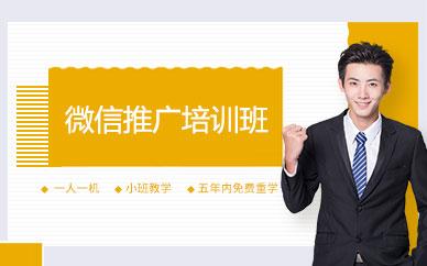 广州微信推广培训班