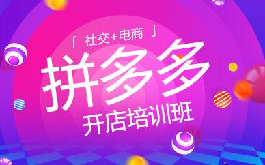 深圳拼多多开店培训班