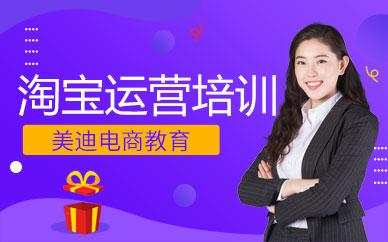广州网店运营培训班