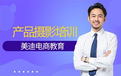 广州产品摄影培训班