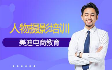 广州人物摄影培训班
