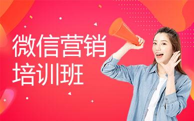佛山微信推广培训班