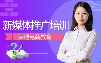 广州新媒体运营培训