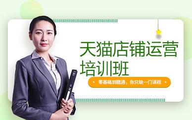 广州天猫运营培训班